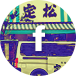 築地 定松 facebook(業務用卸売)
