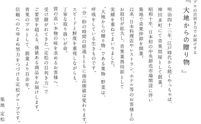 定松社長よりメッセージ